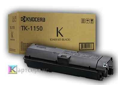 Заправка картриджа Kyocera TK- 1150